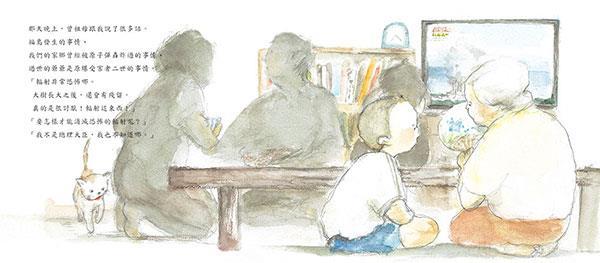 後青春繪本館 - 福島來的孩子- 安可人生