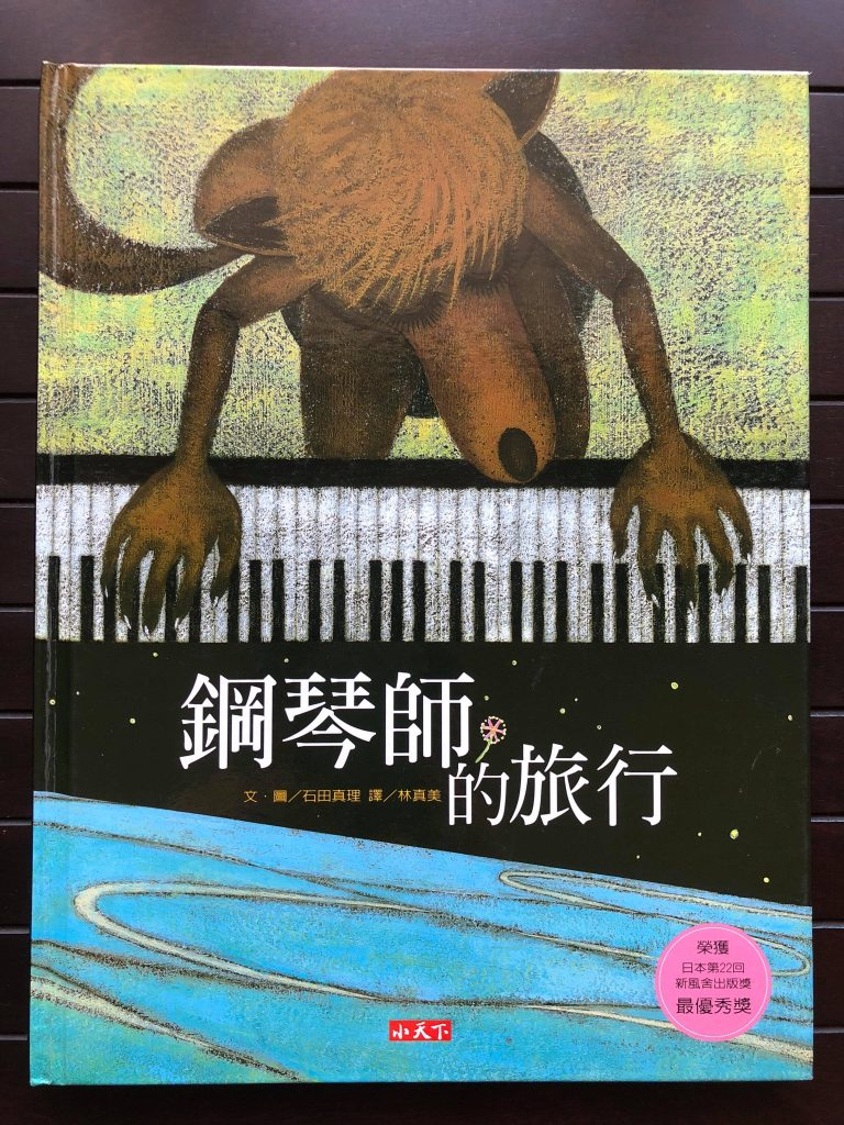 後青春繪本館 – 鋼琴師的旅行 - 安可人生