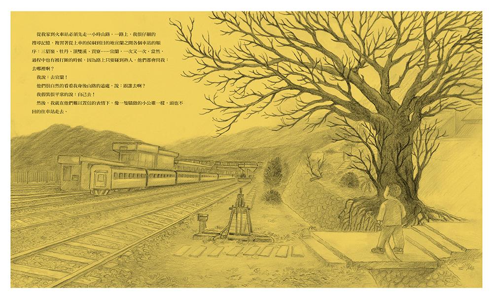 後青春繪本館 - 八歲,一個人去旅行 - 安可人生