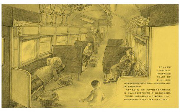 後青春繪本館|旅行的奧義