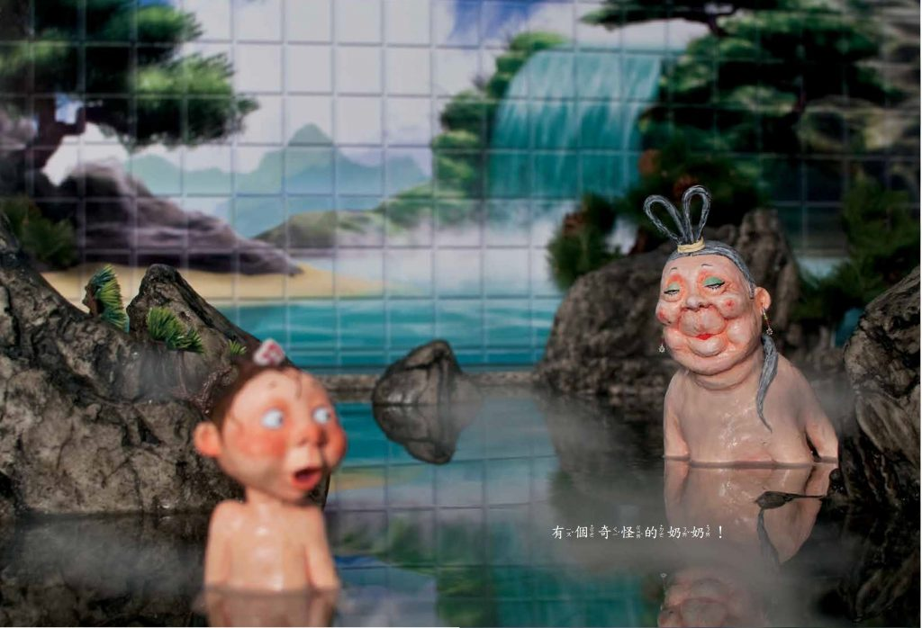 後青春繪本館 - 長壽湯仙女 - 安可人生