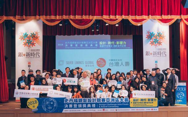 用抱枕玩電玩!史丹佛銀髮設計競賽亞洲優選驚豔全場