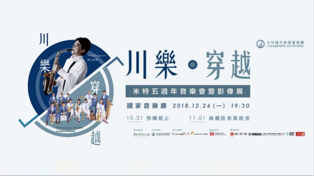 米特音樂會|平安夜聆聽日本國寶級薩克斯風大師合奏