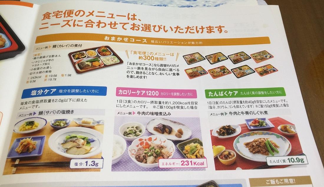 借鏡日本 - 從飲食、移動與育樂中找回快樂生活