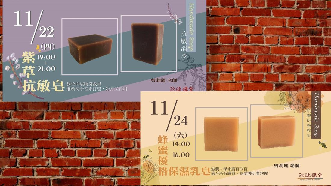 手作皂福人生|學做紫草抗敏皂與蜂蜜優格保濕乳皂