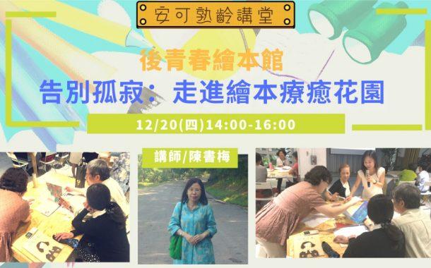 後青春繪本館|12/20告別孤寂,走進繪本療癒花園