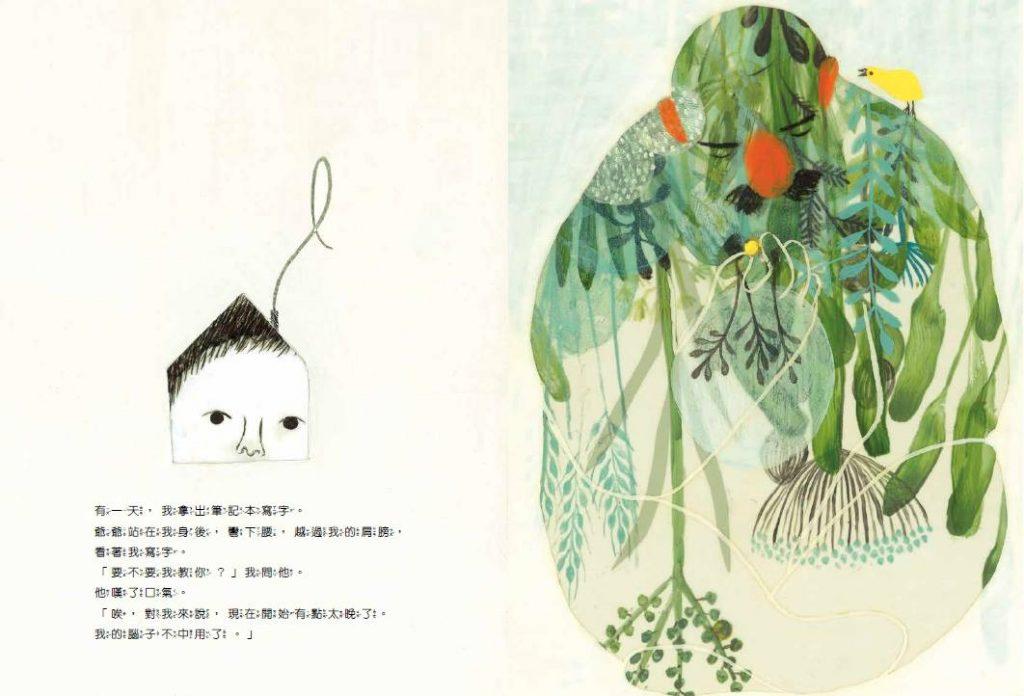 後青春繪本館 - 爺爺的花園- 安可人生
