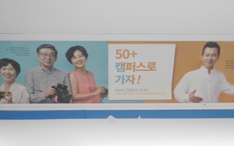 首爾50plus基金會-安可人生