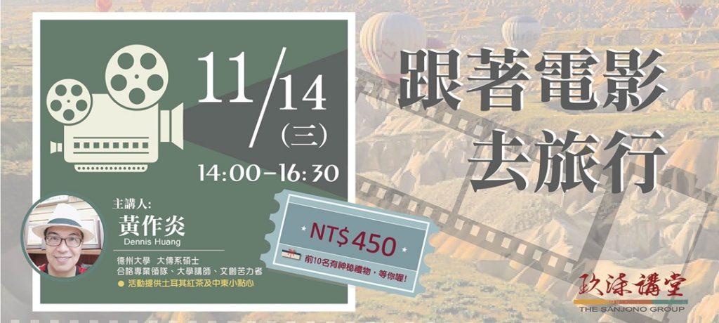 11/14來趟人生行旅,跟著電影去旅行