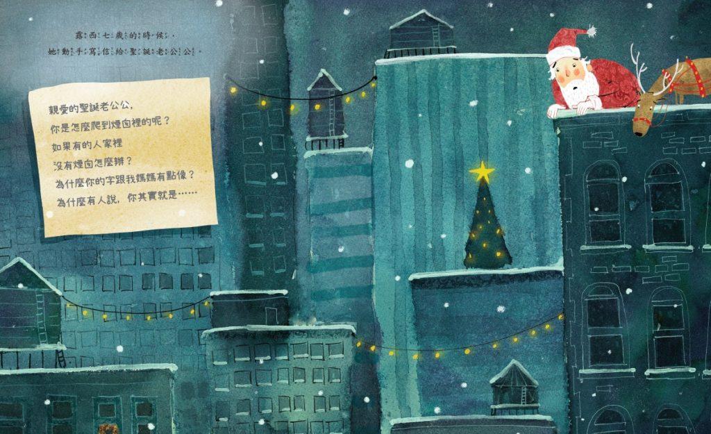 後青春繪本館 - 給親愛的聖誕老公公 - 安可人生