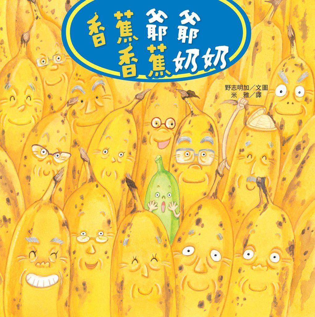 後青春繪本館 - 香蕉爺爺香蕉奶奶 - 安可人生