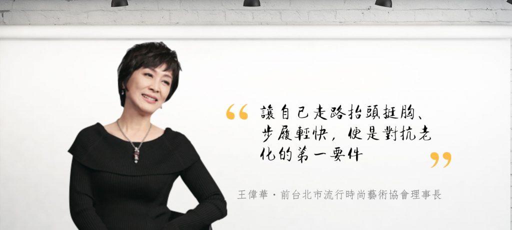 王偉華:熟時尚就是你幫自己所取的名字