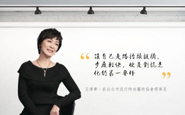 王偉華談時尚|連假走春,透過運動、保養、逛街秀繽紛