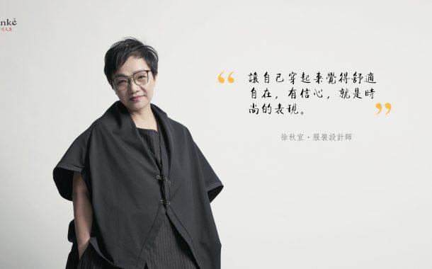 徐秋宜:自信地展現自己 就是時尚