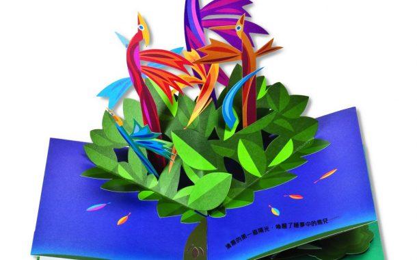 後青春繪本館|創意與互動的繪本樂園