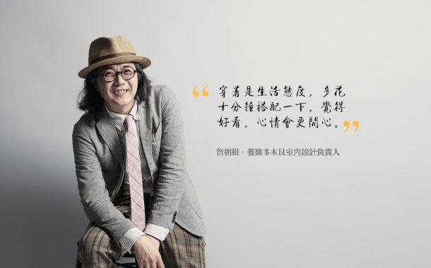 詹朝根 :熟齡是種心態 應該要有更多可能