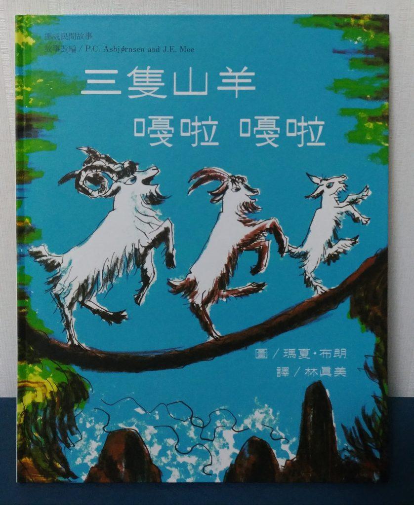 後青春繪本館 - 三隻山羊嘎拉嘎拉 - 安可人生