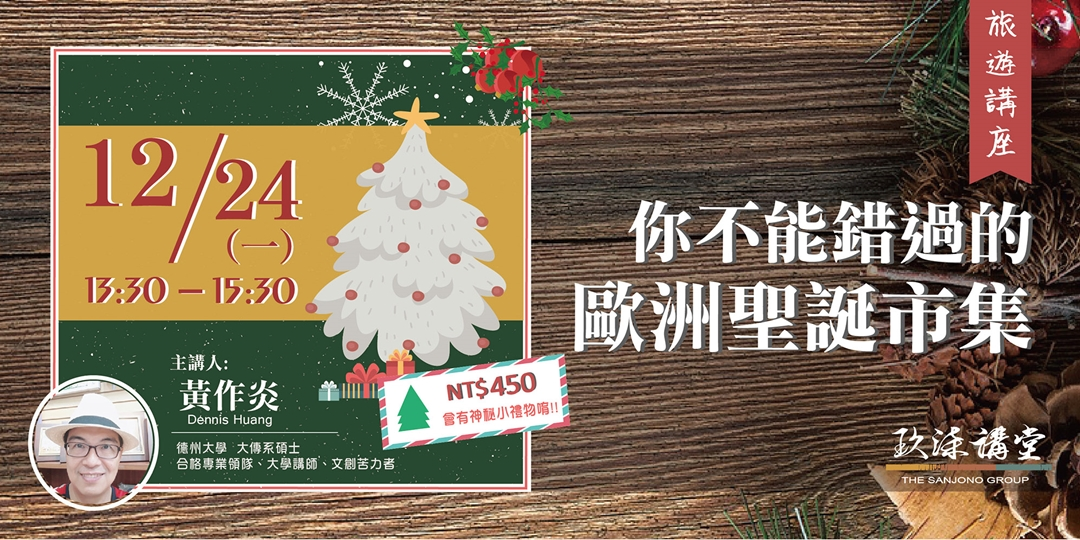 玖柒講堂旅遊講座|12.24不能錯過的歐洲聖誕市集