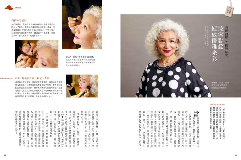 安可人生雜誌 第10期