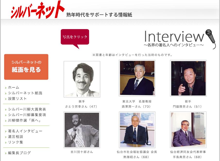 創齡放送局|日本地方銀髮刊物的進擊