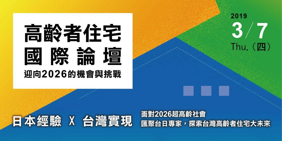 高齡者住宅國際論壇 – 迎接2026年的機會與挑戰