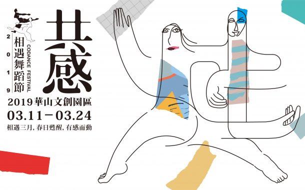 華山相遇舞蹈節,欣賞熱愛舞蹈的人生