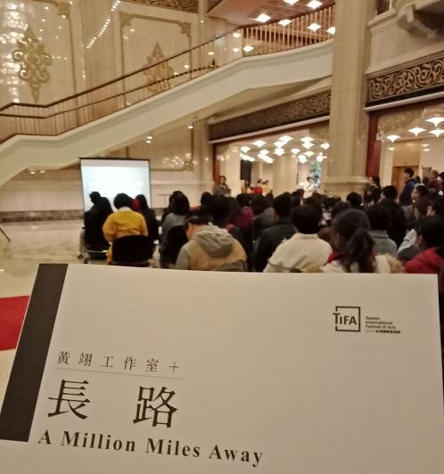 台灣國際藝術節 - 安可人生