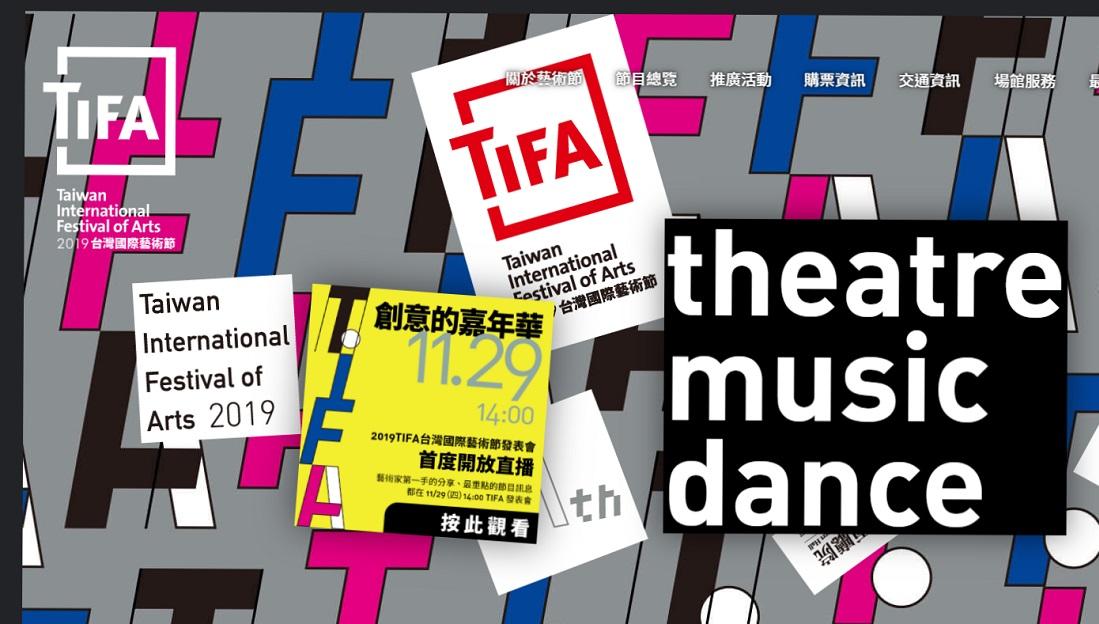 創齡放送局│轉動年齡的生命《長路》:2019台灣國際藝術節分享