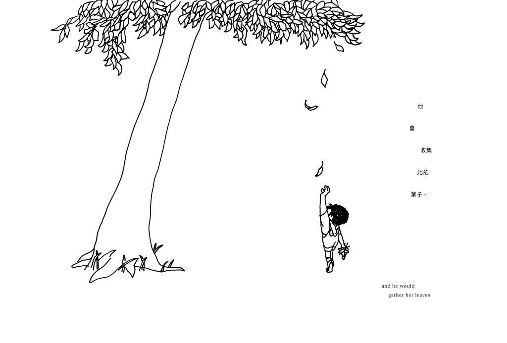 後青春繪本館 - 愛心樹 - 安可人生