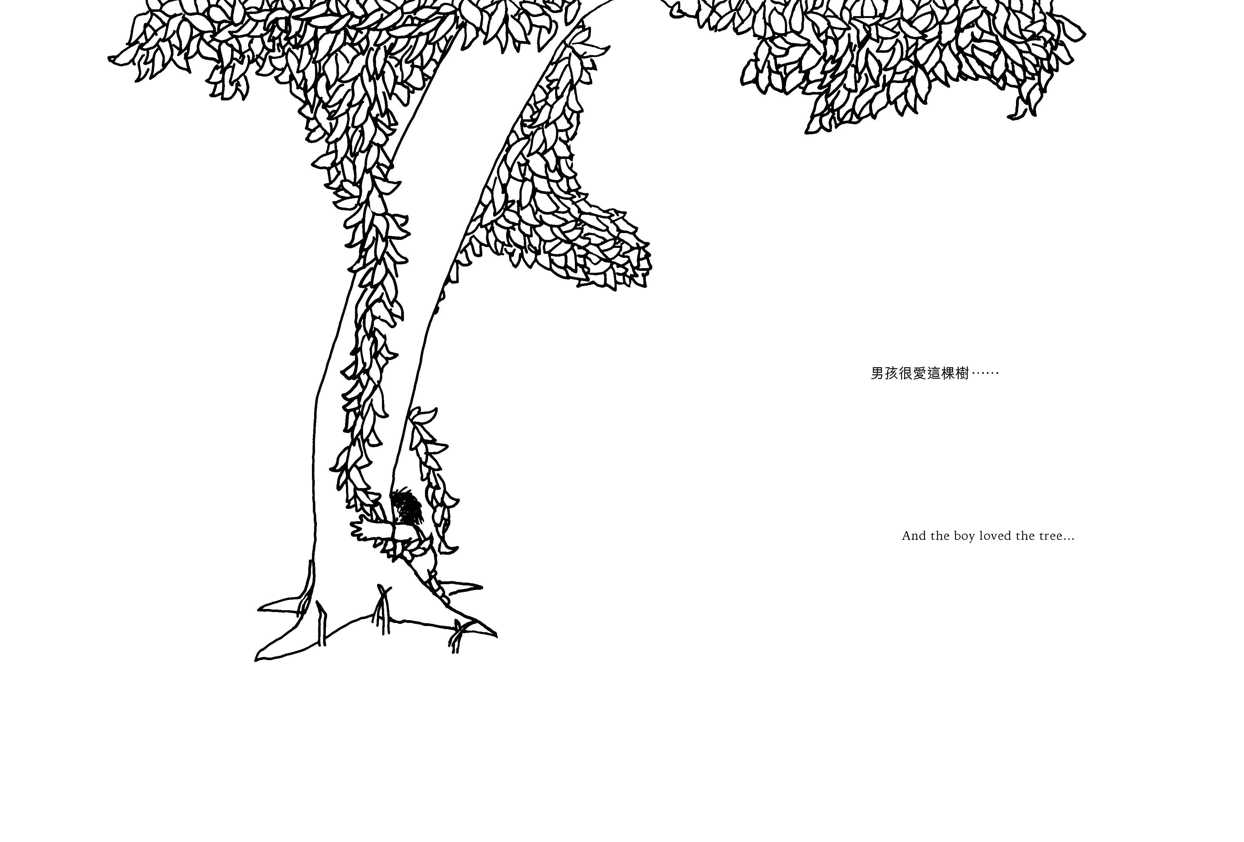 後青春繪本館 愛心樹下坐聽雨
