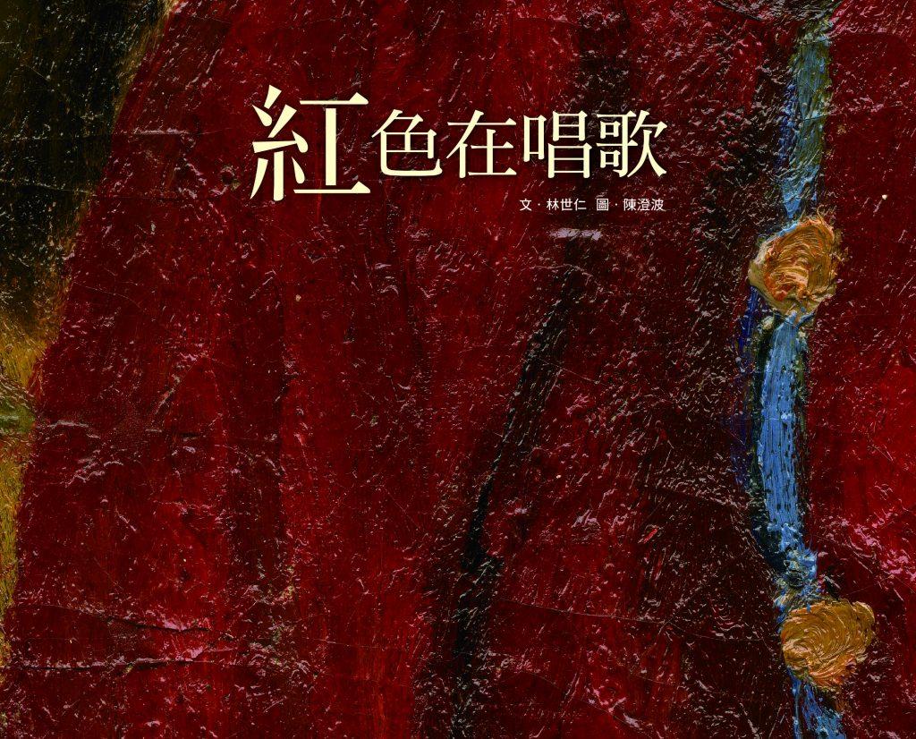 後青春繪本館 - 紅色在唱歌 - 安可人生
