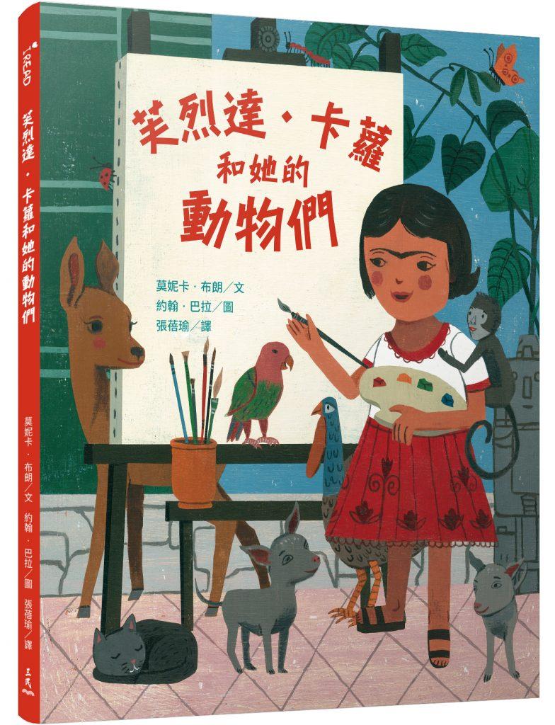 後青春繪本館 - 芙烈達.卡蘿和她的動物們 - 安可人生