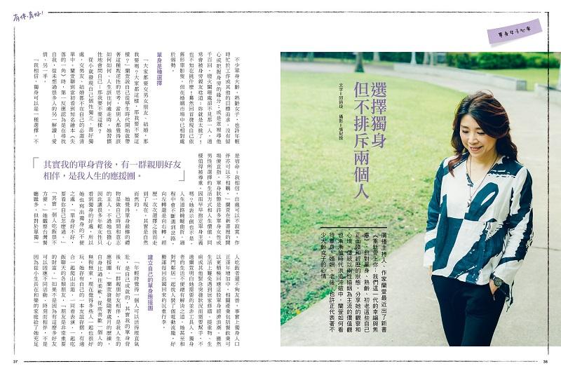 大齡女 - 安可人生雜誌