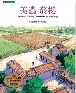 台灣繪本 - 安可人生雜誌