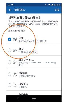 臉書隱私設定 - 安可人生雜誌