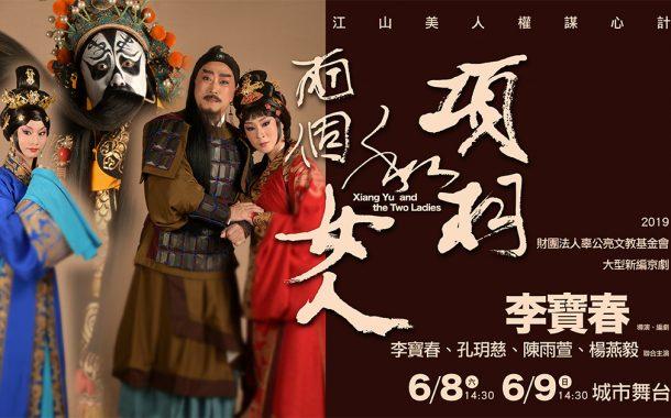 Anke藝文|京劇名角李寶春經典新編《項羽和兩個女人》
