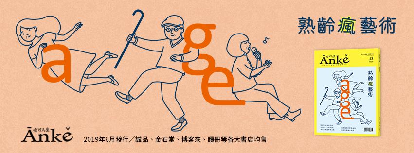 「台灣第一家創意高齡平台」上線啦!4句話認識創意高齡