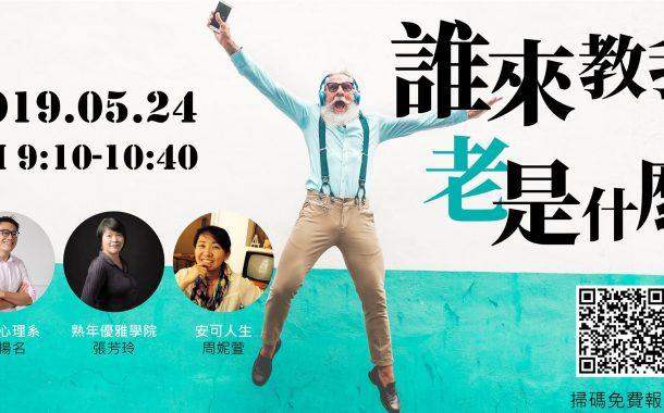 Anke學堂│5/24輔大社會思想研討會「誰來教我『老』是什麼?」