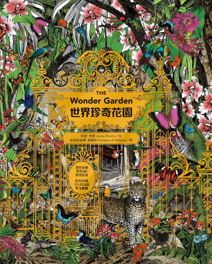 後青春繪本館 –世界珍奇花園 - 安可人生