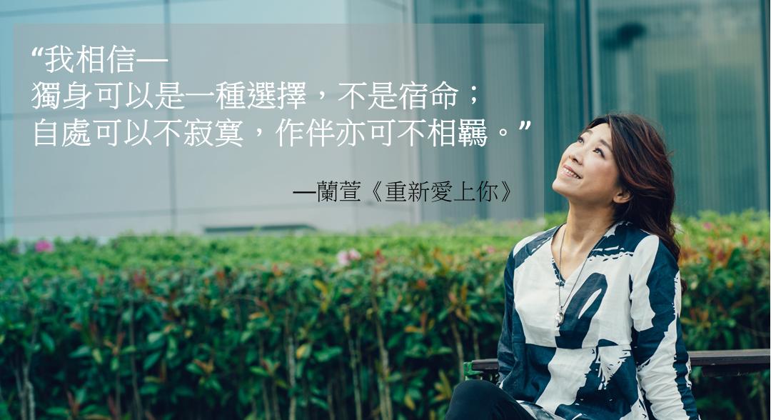Anke書齋|和蘭萱一起談場「獨處不寂寞,作伴不相羈」的獨身戀愛吧!