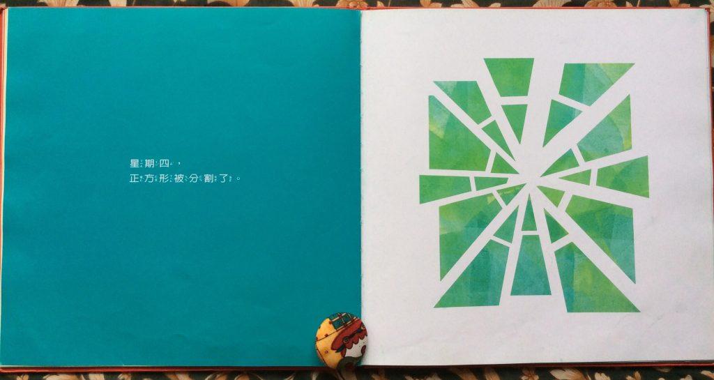 後青春繪本館 – 完美的正方形 - 安可人生