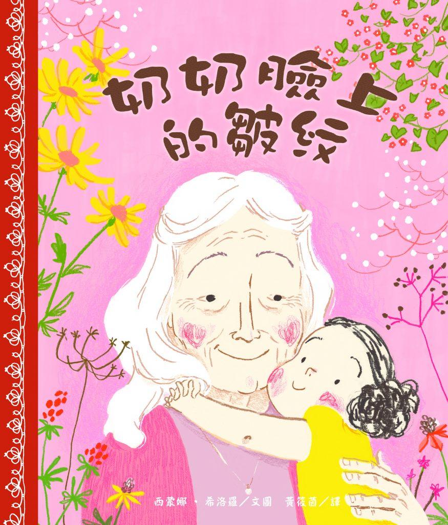 後青春繪本館 – 奶奶臉上的皺紋 - 安可人生