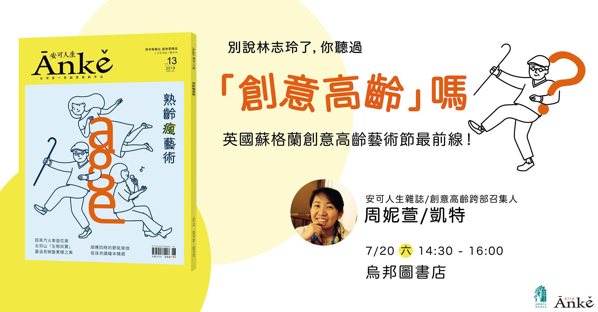 安可人生 X 台南烏邦圖書店|別說林志玲了,你聽過「創意高齡」嗎?