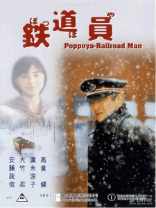 鐵道員 - 安可人生雜誌