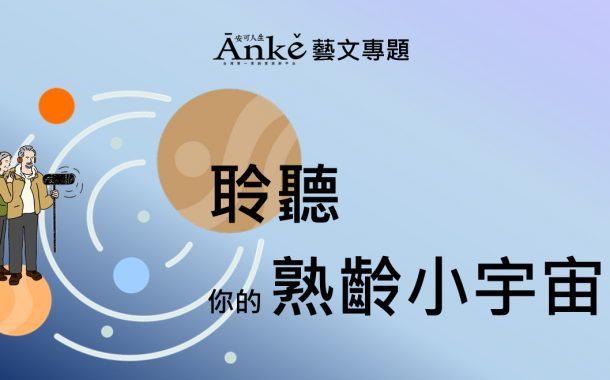 Anke專題|熟齡藝文生活提案:和聲音大師一起聆聽你的「熟齡小宇宙」