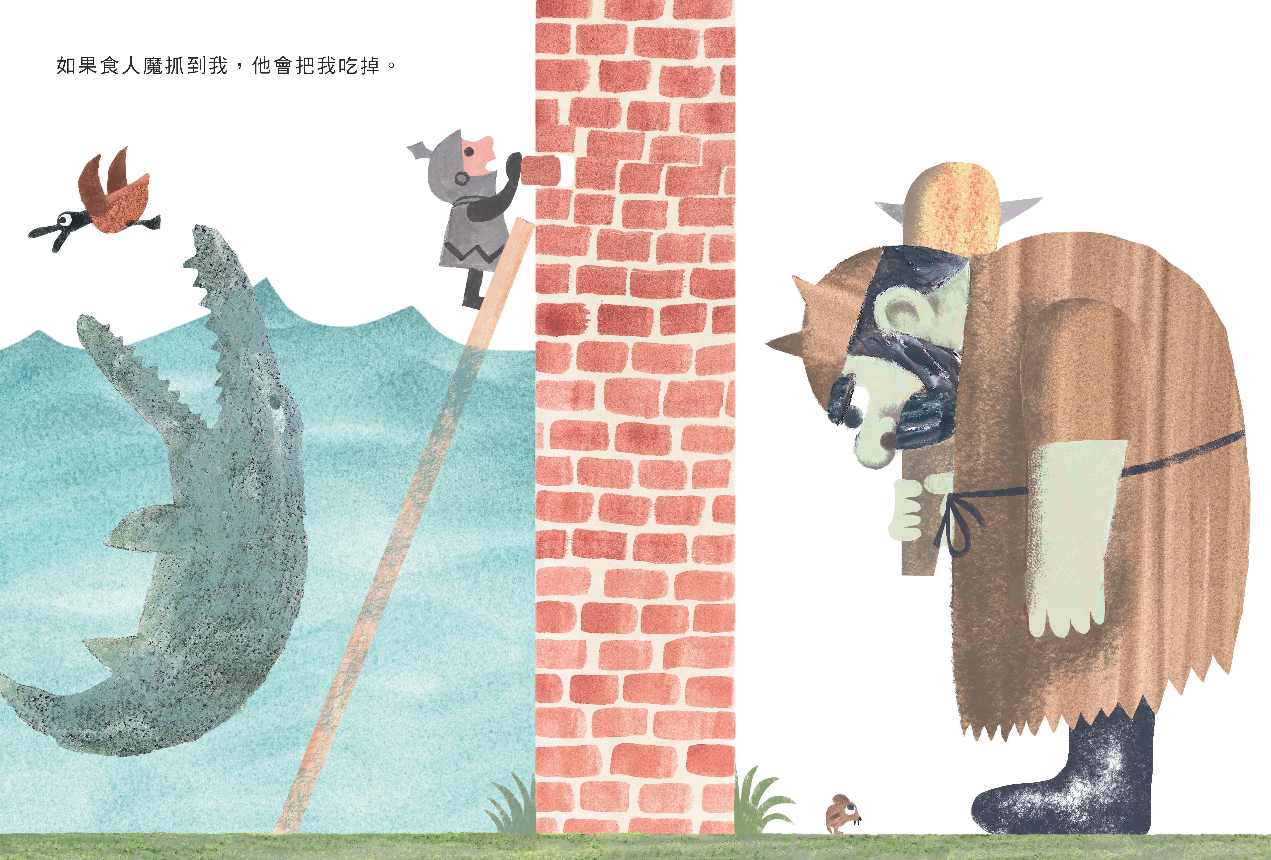 後青春繪本館|拆掉心牆,探索未知的不可思議