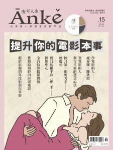 安可人生15期封面