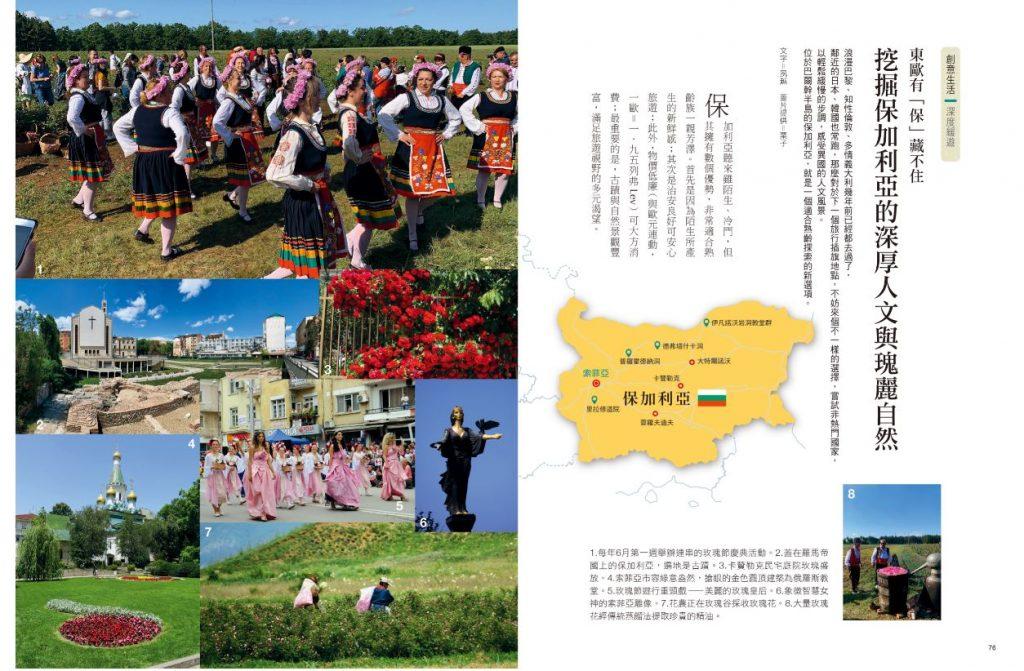 安可人生雜誌 保加利亞