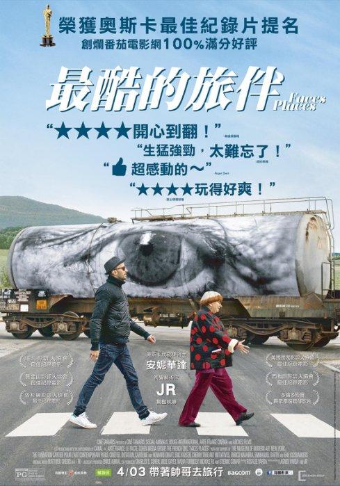電影海報_最酷的旅伴