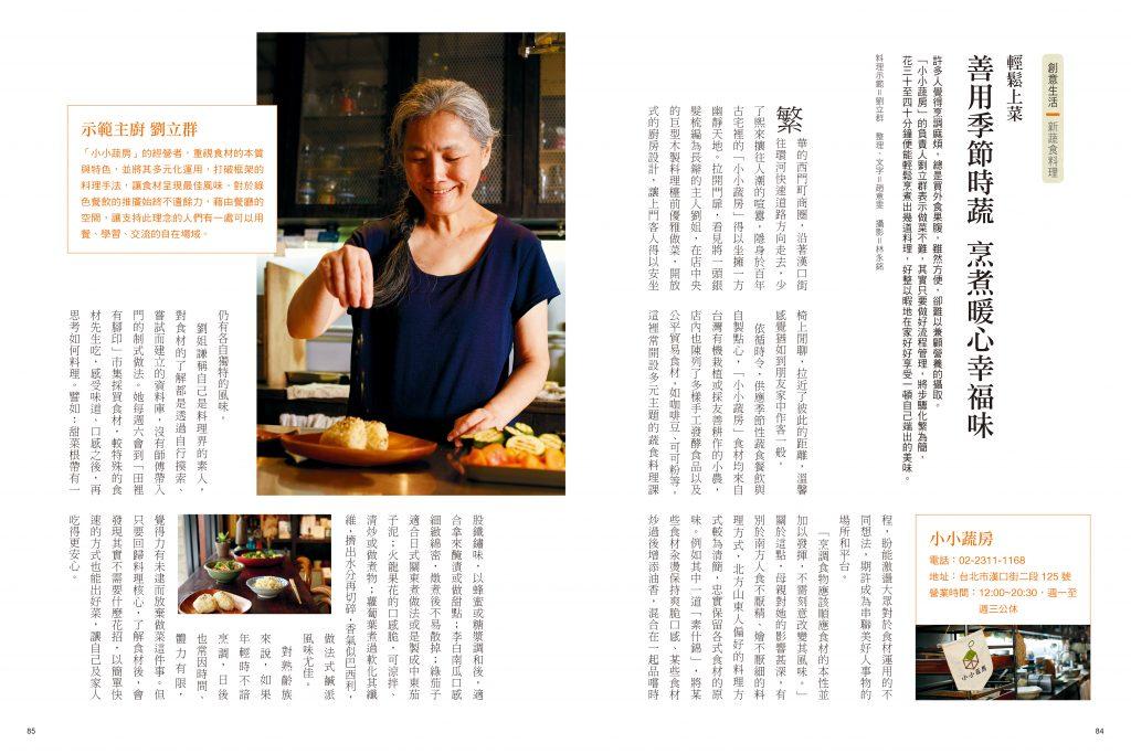 安可人生雜誌 蔬食料理